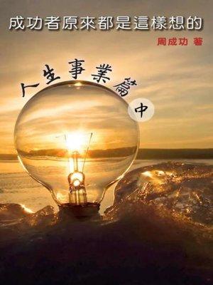 cover image of 成功者原來都是這樣想的 人生事業篇(中)