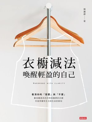 cover image of 衣櫥減法