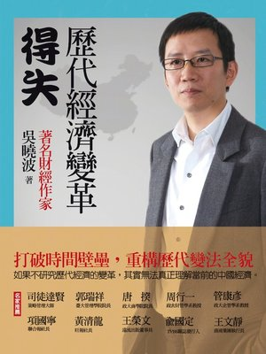 cover image of 歷代經濟變革得失