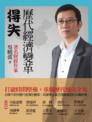 cover image of 歷代經濟變革得失