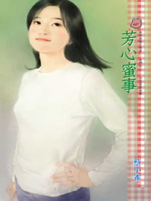 cover image of 芳心蜜事