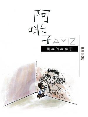 cover image of 阿咪子故事繪