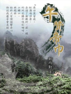 cover image of 午贊帝巾(中)