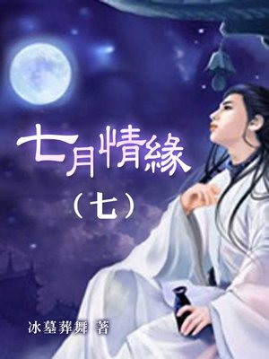 cover image of 七月情緣(7)【原創小說】