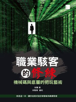cover image of 職業駭客的修練-機械碼與底層的把玩藝術