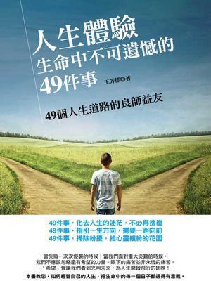 cover image of 人生體驗
