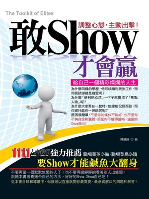 cover image of 敢SHOW才會贏
