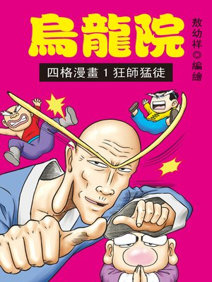 cover image of 烏龍院四格漫畫01