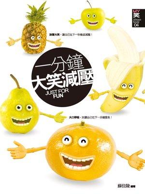 cover image of 一分鐘大笑減壓
