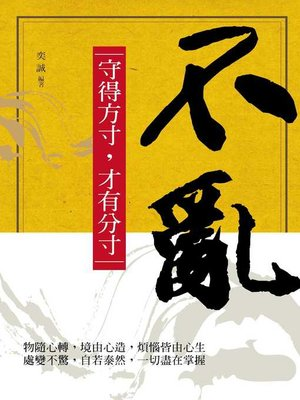 cover image of 不亂