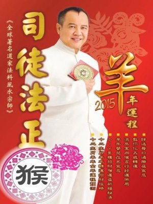 cover image of 司徒法正2015羊年運程-肖猴
