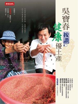 cover image of 吳寶春按讚 健康優土產