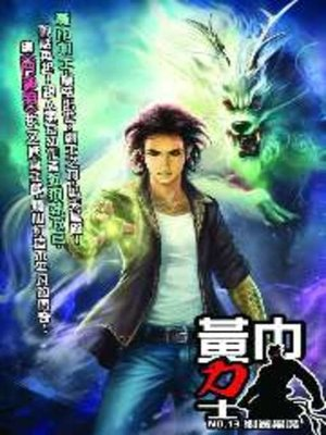 cover image of 黃巾力士13