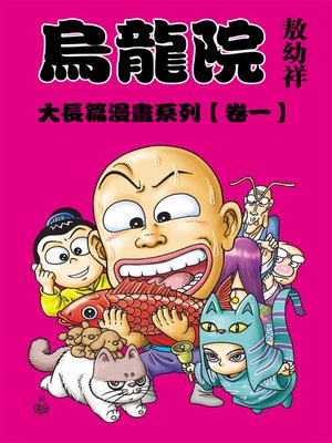 cover image of 烏龍院大長篇01