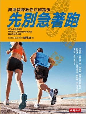 cover image of 先別急著跑