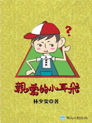 cover image of 親愛的小耳朵