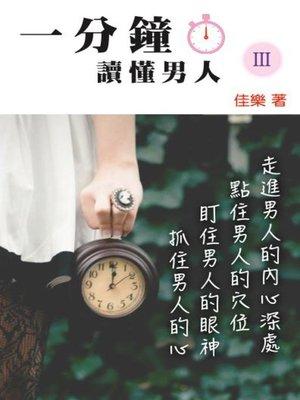 cover image of 一分鐘讀懂男人 Ⅲ