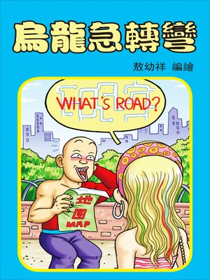 cover image of 烏龍急轉彎