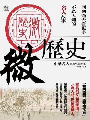 cover image of 微歷史-中華名人經典小故事(上)