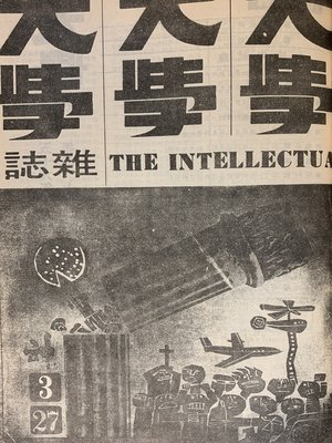 cover image of 《大學雜誌》第27期(民國59年3月)