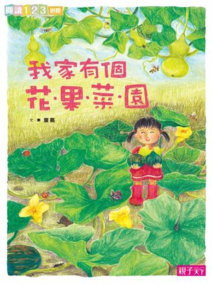 cover image of 我家系列2