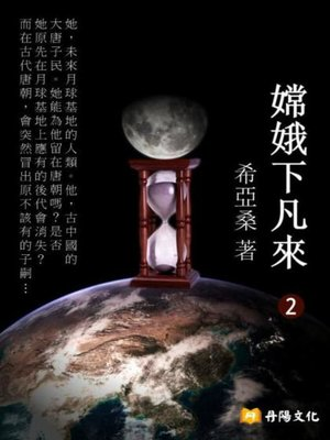 cover image of 嫦娥下凡來 2 (共1-5冊)