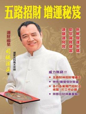 cover image of 五路招財增運秘笈