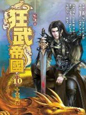 cover image of 狂武帝國10