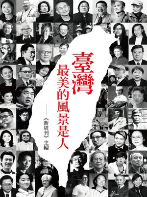 cover image of 臺灣最美的風景是人