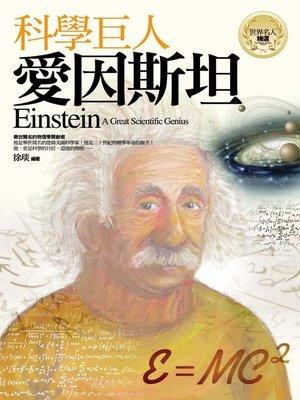 cover image of 科學巨人─愛因斯坦