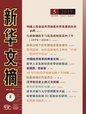 cover image of 新華文摘2019年第5期