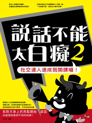 cover image of 說話不能太白癡2