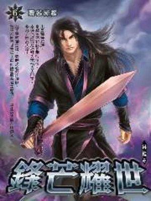 cover image of 鋒芒耀世06