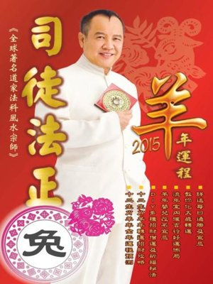 cover image of 司徒法正2015羊年運程-肖兔