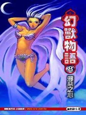 cover image of 幻獸物語08