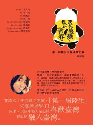 cover image of 我在臺灣,我正青春