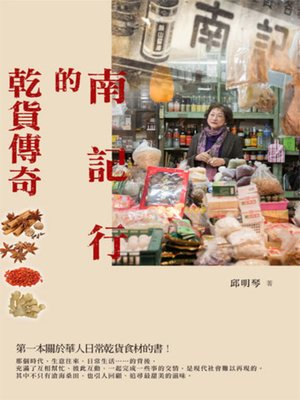 cover image of 南記行的乾貨傳奇