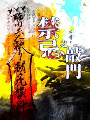 cover image of 禁忌之敲門