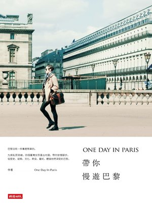 cover image of ONE DAY IN PARIS帶你慢遊巴黎