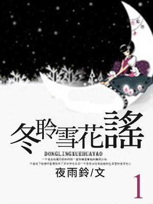 cover image of 冬聆雪花謠(1)【原創小說】