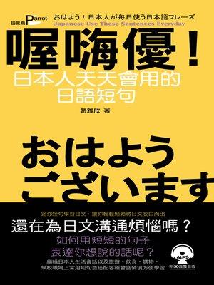 cover image of 喔嗨優!日本人天天會用的日語短句