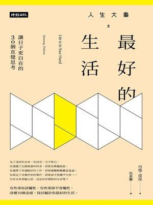 cover image of 人生大事之最好的生活
