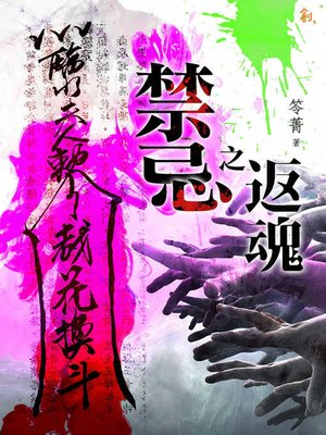 cover image of 禁忌之返魂