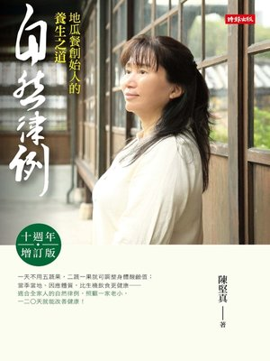 cover image of 自然律例