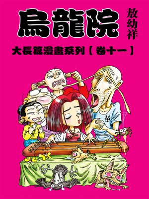 cover image of 烏龍院大長篇11