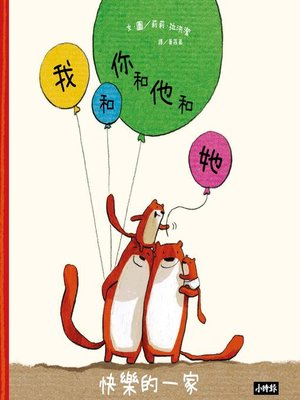 cover image of 我和你和他和她