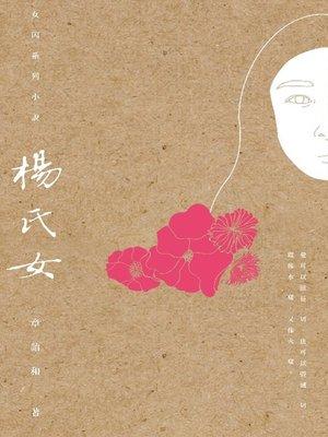 cover image of 楊氏女
