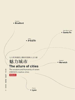 cover image of 魅力城市