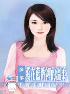cover image of 蕩在藍眸裡的溫柔