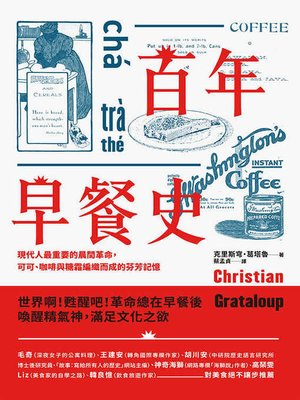 cover image of 百年早餐史